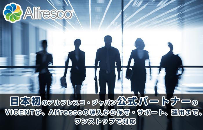 Alfrescoジャパンの公式パートナー