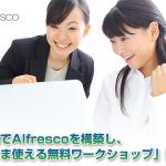 news seminar   2時間でクラウド対応のドキュメント管理ツール「Alfresco」を構築し、Microsoft Azureでそのまま使える無料トレーニング(11/05 Alfrescoのインストールから組織・権限の設定まで)