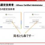 【Alfresco DAY レポート】3-3 Alfresco(アルフレスコ)が公的に認める技術者が在籍するヴィセント