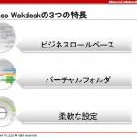 【ビジネスが加速するAlfresco Workdesk】3 Alfresco Workdeskがわかる3つのキーワード