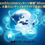 news   オープンソースで自社に最適なシステムを作る~AlfrescoとLiferay徹底比較 (3)ワークフロー編