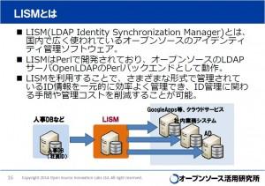 aipo liferay openam lism topics   IDライフサイクル管理を自動化し、ID情報の一元管理もできるオープンソースのID管理システムLISM(リズム)とは?