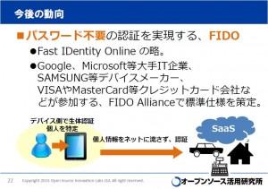 aipo liferay openam lism topics   次世代サービス<b>IDaaS</b>、FIDOで、企業の認証はどう変わる?