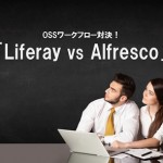 OSSワークフロー対決!「Liferay vs Alfresco」