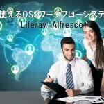 企業で使えるOSSワークフローシステム比較(LiferayとAlfresco)
