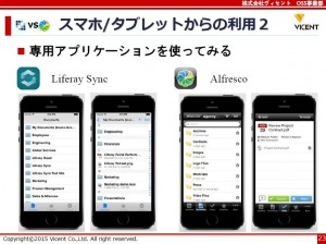 news   オープンソースで自社に最適なシステムを作る~AlfrescoとLiferay徹底比較 (2)機能編