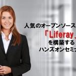 seminar   講演資料を公開!7/20『人気のオープンソース・ポータル「Liferay」を構築するハンズオンセミナー』