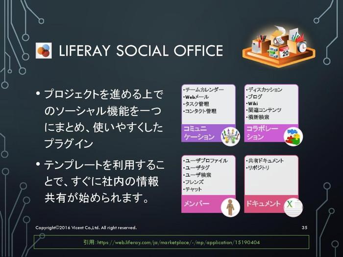 news   LIFERAYマーケットプレイスで、様々なプラグインを入手する(3/3)