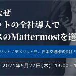 【5/27開催】日本交通は、なぜビジネスチャットの全社導入でオープンソースのMattermostを選択したのか?