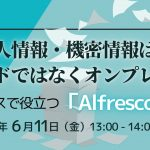 個人情報・機密情報は、クラウドではなくオンプレで管理 ~ペーパーレスで役立つ「Alfresco」のご紹介~