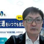 【講演資料を公開】5/27 日本交通は、なぜビジネスチャットの全社導入でオープンソースのMattermostを選択したのか? ~Mattermostに対する疑問やメリット/デメリットを、日本交通株式会社 システム担当部長 岡村様が回答~