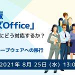 【8/25開催】パッケージ版「サイボウズ Office」販売・サポート終了にどう対応するか? ~オンプレで使えるグループウェアへの移行~