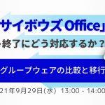 【9/29開催】パッケージ版「サイボウズ Office」販売・サポート終了にどう対応するか?~オンプレで使えるグループウェアの比較と移行~
